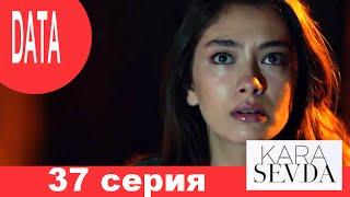 Черная любовь 37 серия анонс (дата выхода)