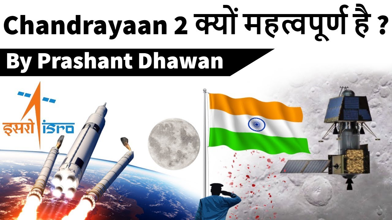 Chandrayaan 2 Launched by ISRO - Why Chandrayaan 2 is important for