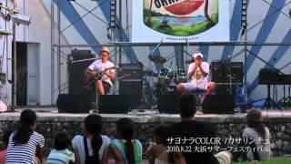 カサリンチュ「サヨナラCOLOR」@2010.8.22 大浜サマーフェスティバル