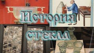 Исторический музей и история стекла