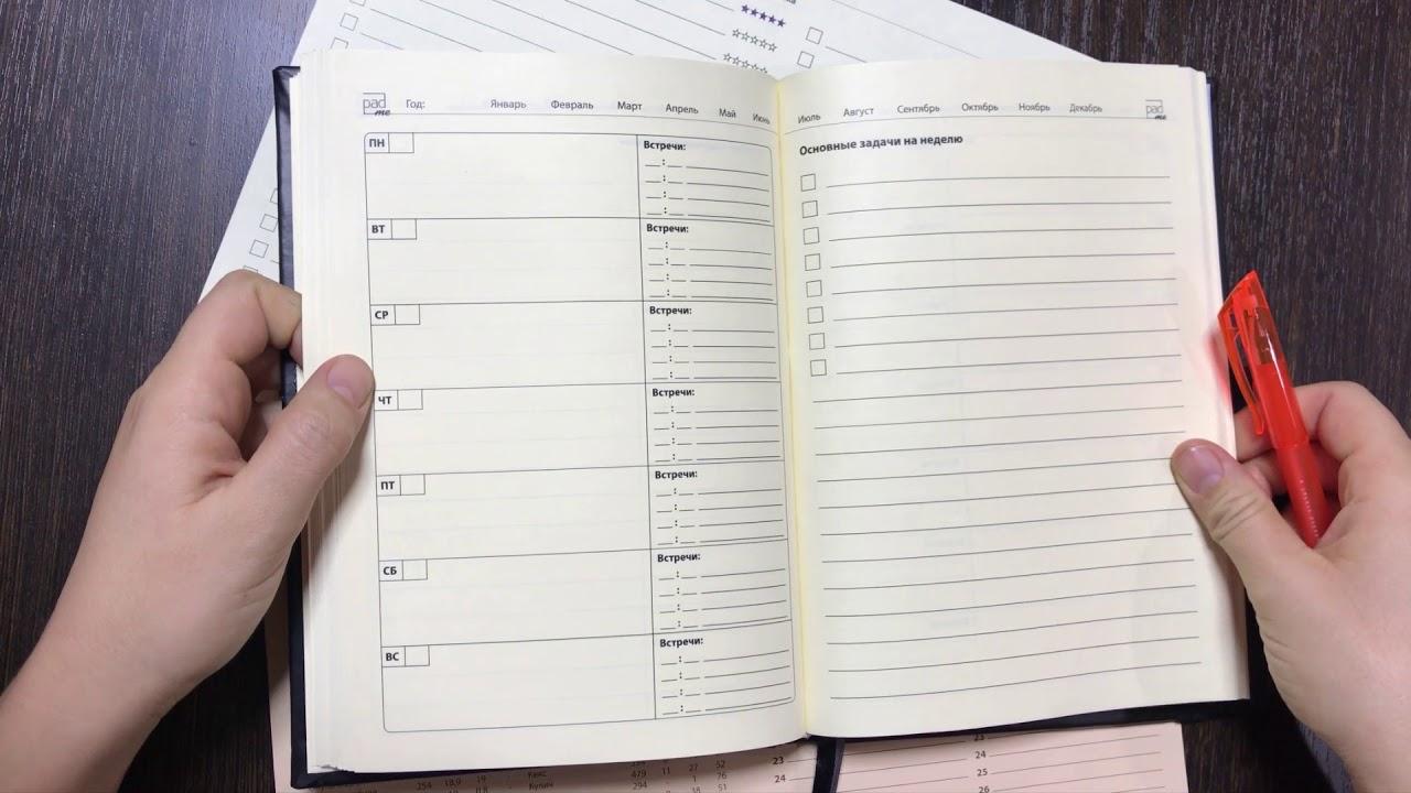 заполнение ежедневника фото орехово-зуево