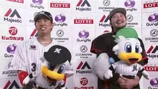 マリーンズ・石川投手・角中選手のヒーローインタビュー動画。 2018/05/...
