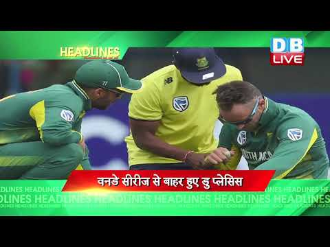 खेल जगत की बड़ी खबरें   Sports News Headlines   Latest News of Sports   7 August 2018   #DBLIVE