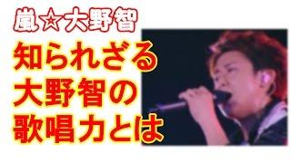 嵐 大野智の歌唱力がランキング1位になったことに批判殺到!!ファンはどう思っているの? 嵐 動画 28