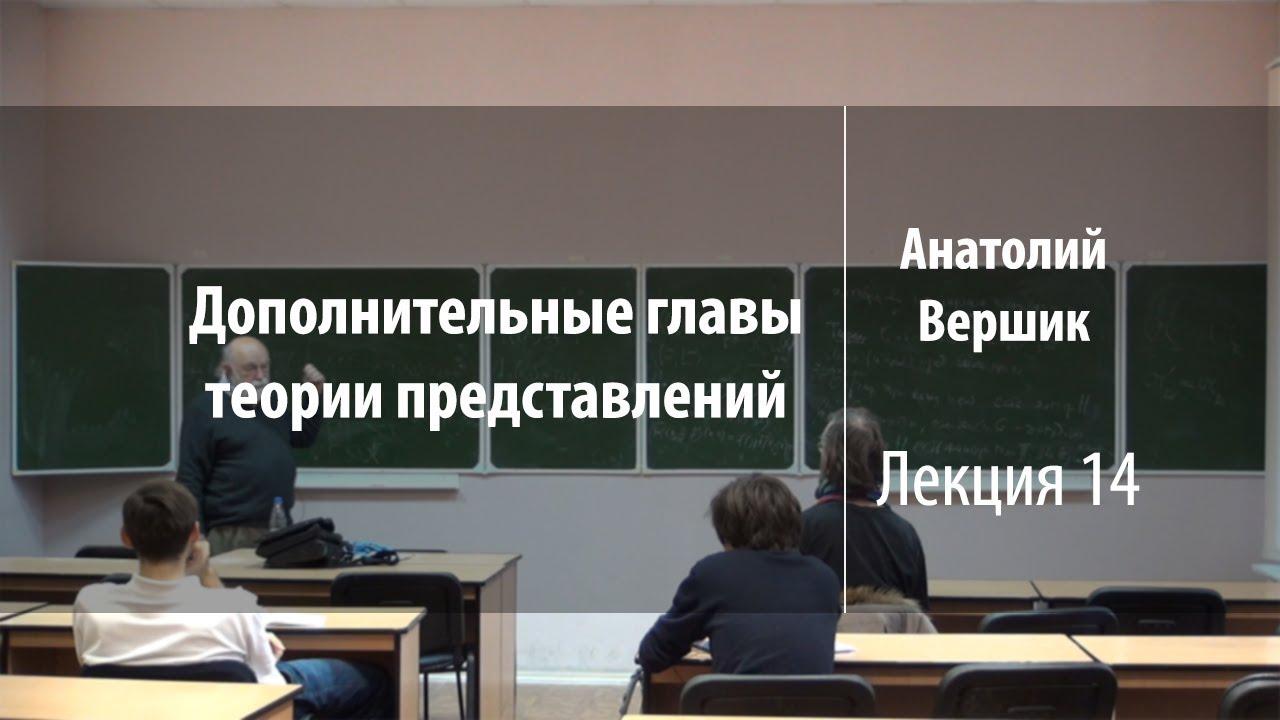 Лекция 14   Дополнительные главы теории представлений   Анатолий Вершик   Лекториум