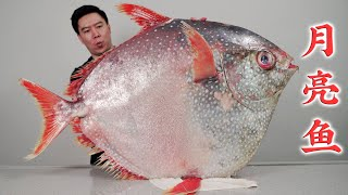18000 buy a 91 catty moonfish, more precious than bluefin tuna