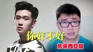 【改编】郑斌彦 - 你好不好(马来西亚版)原唱:周兴哲