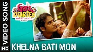 П��khelna Bati Mon Video Song  Bibaho Diaries Bengali Movie 2017🎼