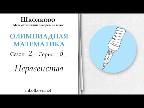 Математический квадрат Школково. Сезон 2, серия 8, неравенства