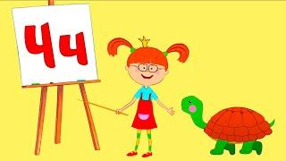 АЛФАВИТ с Царевной - Учим буквы И-П - Веселые песенки