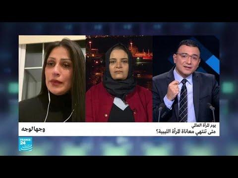 يوم المرأة العالمي: متى تنتهي معاناة المرأة الليبية؟  - نشر قبل 24 دقيقة
