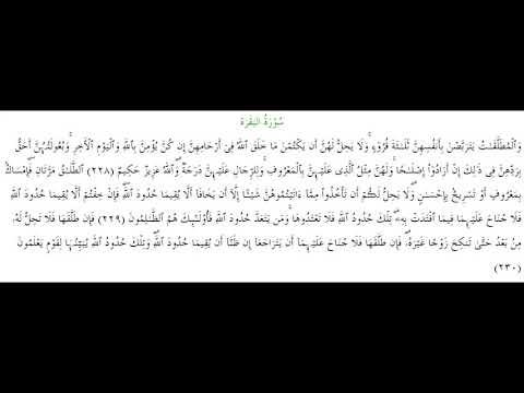 SURAH AL-BAQARA #AYAT 228-230: 25th July 2018