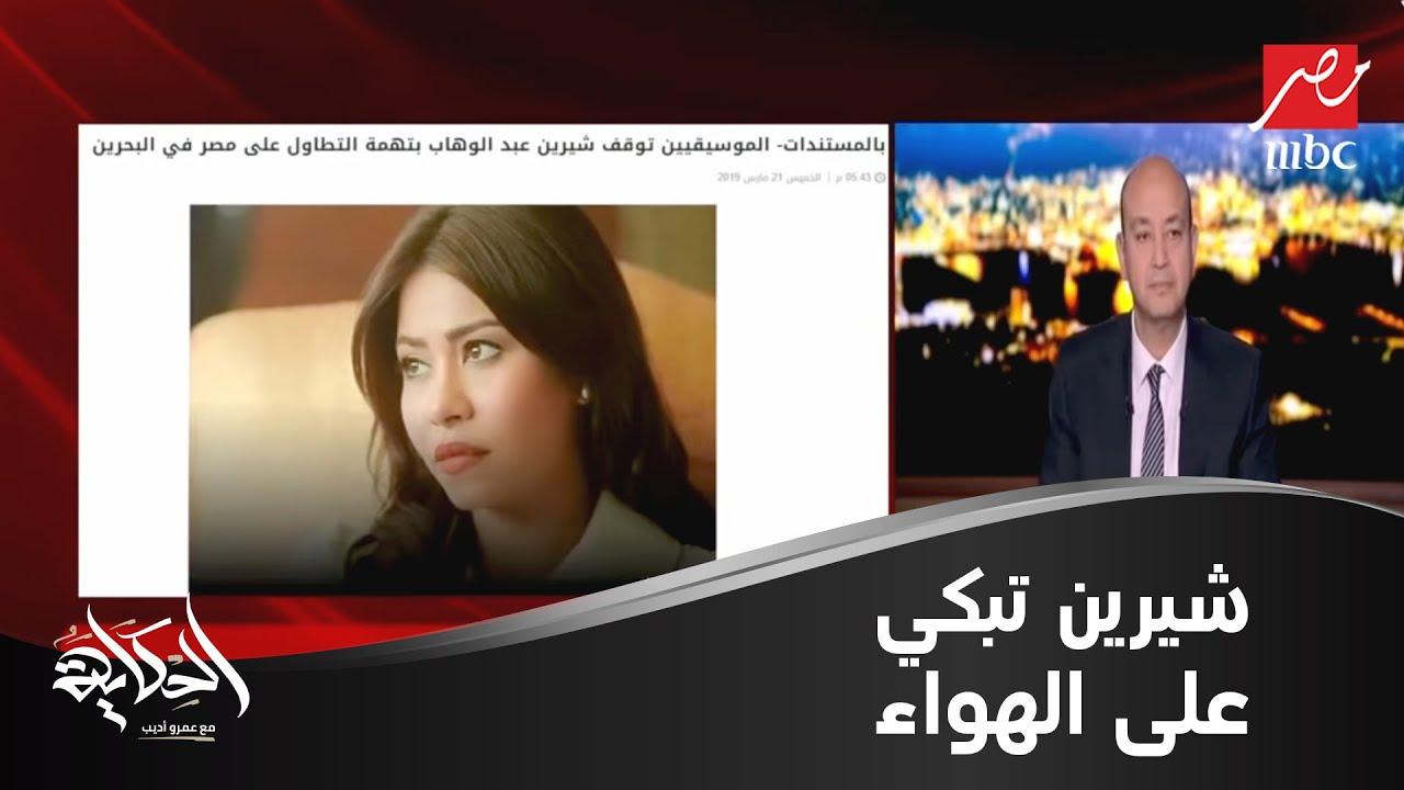 شيرين عبد الوهاب تبكي على الهواء: والله العظيم أنا مظلومة وجوزي كان هيموت بسبب اللي حصل