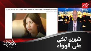 بالفيديو- شيرين عبد الوهاب تبكي: أنا مظلومة