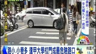 [東森新聞HD]路小、小巷多  逢甲大學校門成最危險路口