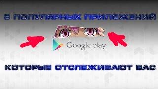 видео 5 приложений которые нельзя устанавливать на ANDROID