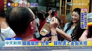 20190729中天新聞 提名後首站「台東」 韓粉擠爆狂摸韓國瑜