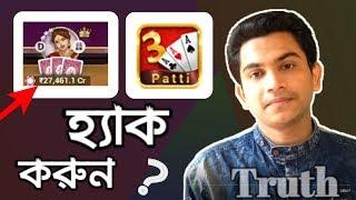 ১ ক্লিকে Teen Patti Gold হ্যাক করুন || The real truth about teen patti gold hacking