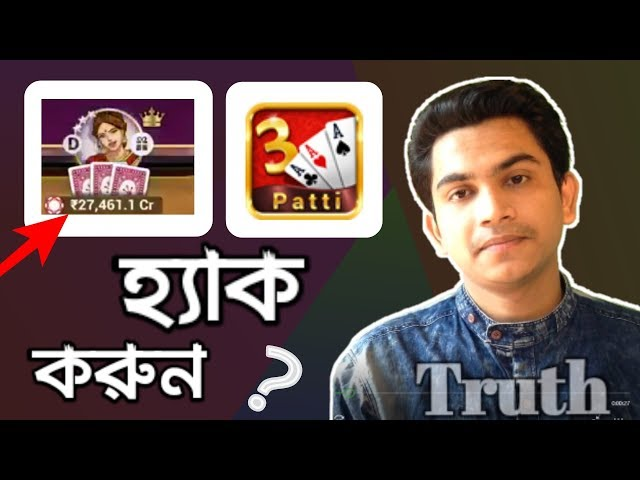? ?????? Teen Patti Gold ????? ???? || The real truth about teen patti gold hacking