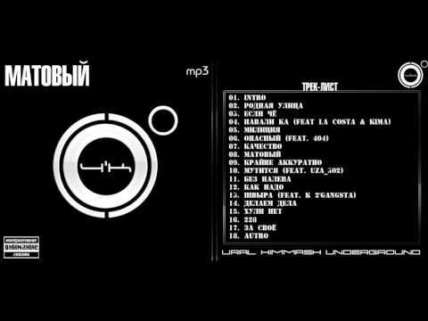 Клип 4k - Опасный (feat. 404)