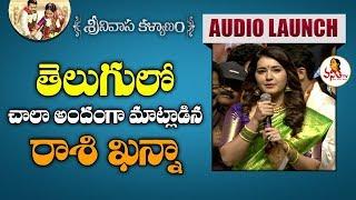 Raashi Khanna Beautiful Telugu Speech at Srinivasa Kalyanam Audio Launch | Nithiin