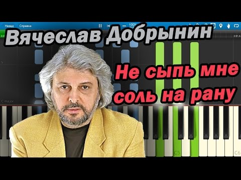 Вячеслав Добрынин - Не сыпь мне соль на рану (на пианино Synthesia)