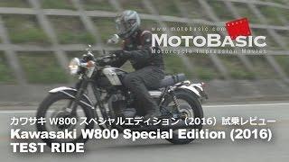 W800 スペシャルエディション (カワサキ/2016) バイク試乗インプレ・レビュー Kawasaki W800 Special Edition (2016) TEST RIDE