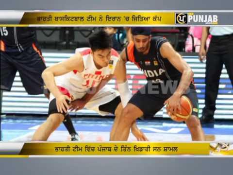 | Indian basketball team won the Cup in Iran | Punjab | Amijot Singh | Bhullar | T.J Shahi |
