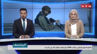نشرة اخبار المنتصف | 19 - 03 - 2019 | تقديم مروه السوادي وهشام الزيادي | يمن شباب