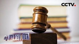[中国新闻] 民法典修改提请全国人大常委会审议 明确夫妻共同债务范围 | CCTV中文国际