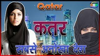 क़तर सबसे अनोखा देश! जाने हिंदी में! Amazing Facts About Qatar In Hindi // Qattar Boycott Banned