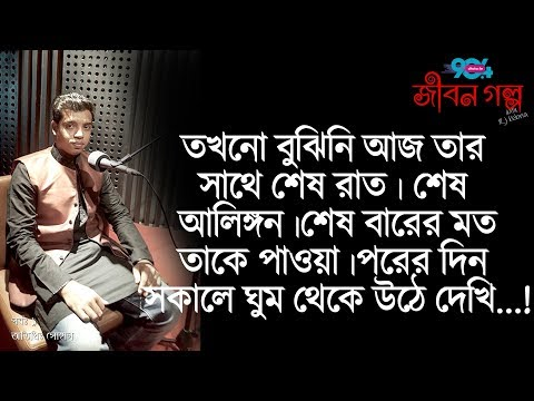 Do you have any solution for Sohag? I JIBON GOLPO I Episode 09 I RJ Kebria I Guest: Sohag I