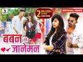 Baban Ki Janeman - Rahul Sathe - Official Video - Praveen Sonawane - Sumeet Music