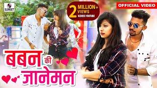 Baban Ki Janeman Rahul Sathe Official Marathi Song 2019 Sumeet Music