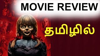Annabelle comes home movie review in Tamil I Annabelle Comes Home - Tamil Review I Horror Movie
