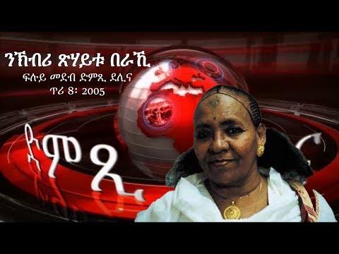 Eritrea: ፍሉይ መደብ ድምጺ ደሊና ንኽብሪ ጽሃይቱ በራኺ ጥሪ 8፡ 2005