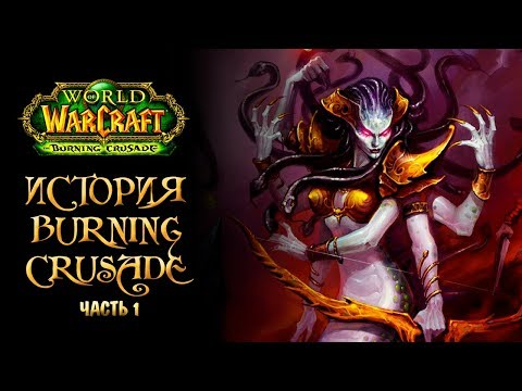 [Warcraft] Лор Burning Crusade. Часть 1 + КОНКУРС