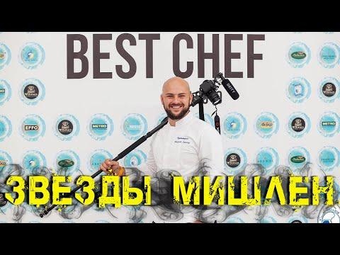 Шеф повар Николай Люлько на Best Chef / Как стать шеф поваром