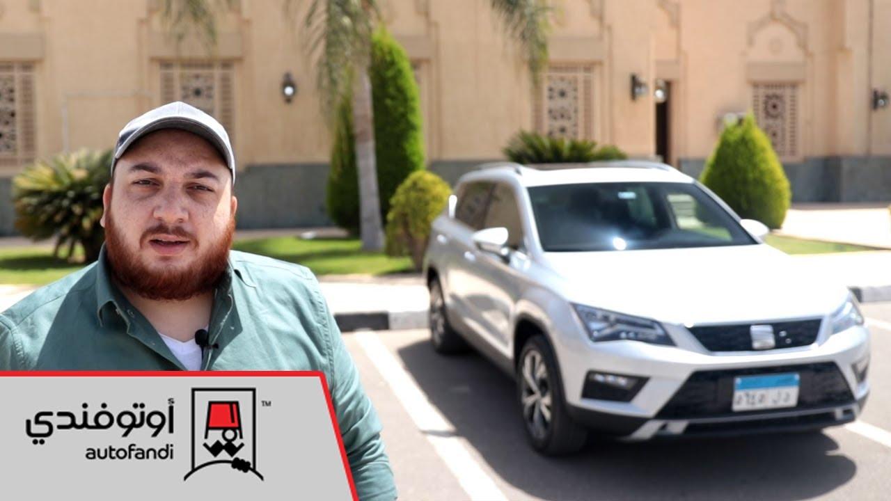 تجربة قيادة سيات أتيكا 2020 - 2020 Seat Ateca Review