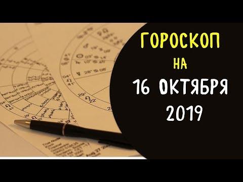 Гороскоп на 16 октября 2019 для всех знаков зодиака | Эзотерика для Тебя Советы Астрология