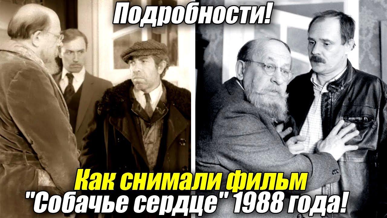 """Как снимали фильм """"Собачье сердце"""" 1988 года! Подробности"""