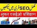 Learn Complete On Page and Off Page SEO in 10 Minutes Urdu Hindi Tutorial