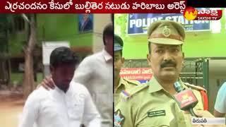 Comedian  Red Sandal Smuggler Haribabu to Surrender to Police | బుల్లితెర నటుడు హరిబాబు అరెస్ట్..
