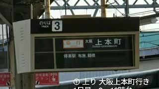 【近鉄】急行の高安駅臨時停車 自動放送まとめ