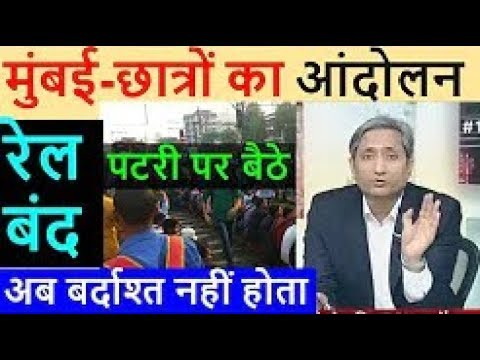 Ravish Kumar Prime Time ,20 March 2018 Mumbai Central , Railway apprentice Government Job Vacancy