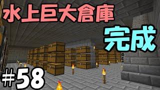 【マインクラフト】#58 巨大水上倉庫を作ってみた