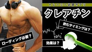 【筋トレ】絶対飲むべきクレアチン!【6つの面から徹底解説】
