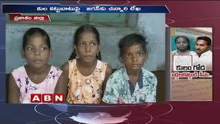 CM YS Jagan Responded To Prakasam Girl Student Letter   AP Latest News