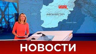 Выпуск новостей в 12:00 от 07.09.2021