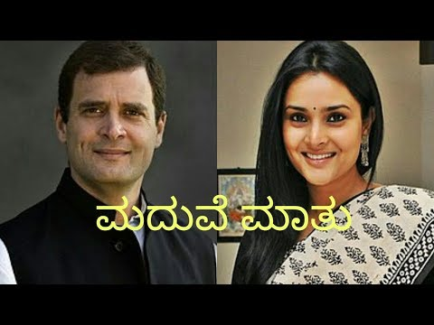 Ramya and Rahul Gandhi kannada comedy